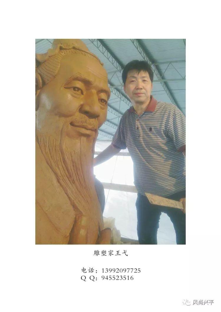 【天南海北兴平人】雕塑家 王弋