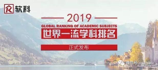 【刚刚发布】2019 软科世界一流学科排名,中国摘得10个专业桂冠!