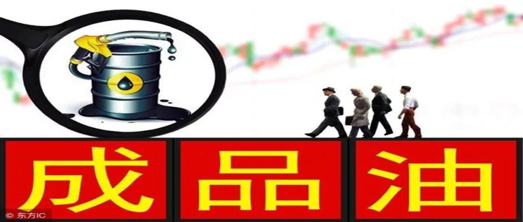 油价调整最新消息:国内油价25日24时下调