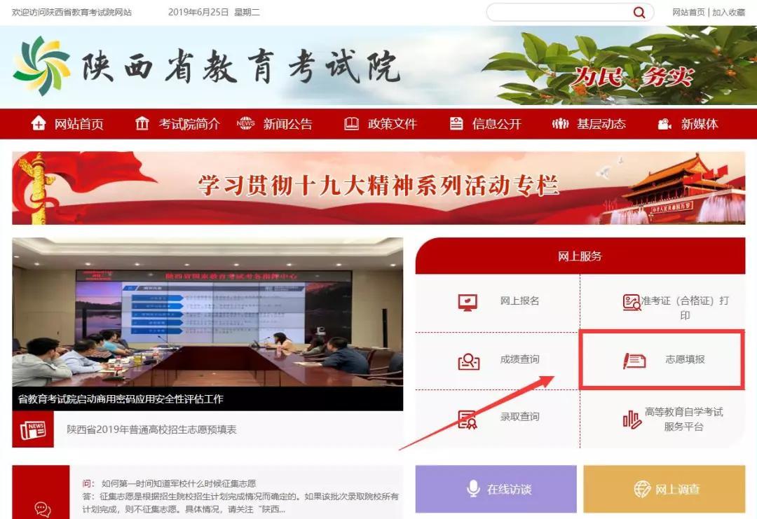 博恩高考志愿填报 2019年陕西高考网上填报志愿流程