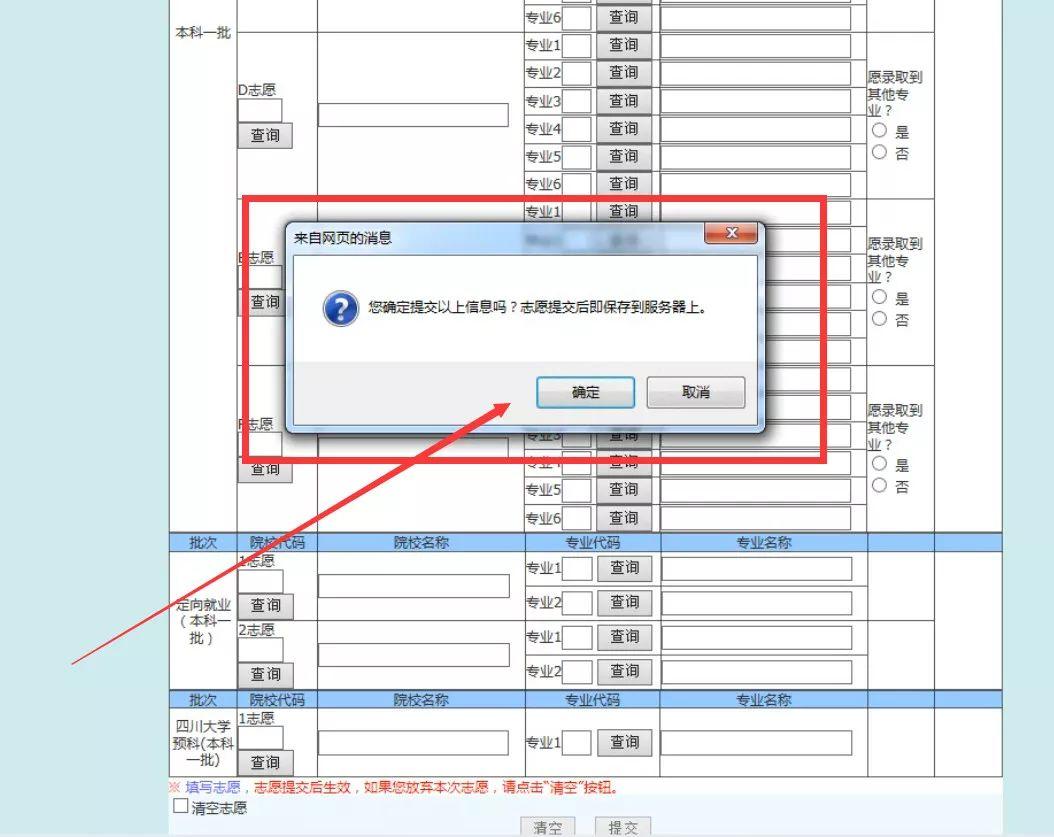 刚刚 2019年陕西高考一分段统计表出炉 附网上填报志愿流程