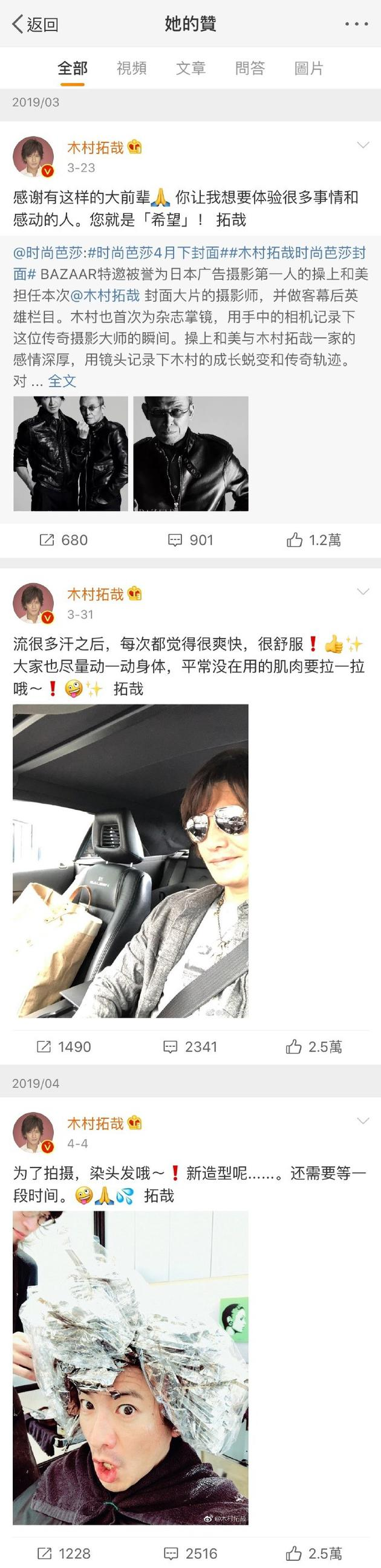 Weibo 木村 拓哉
