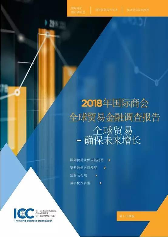 及在线贸易平台和诸如分布式记账类的新兴技术作为战略重点进行开发.