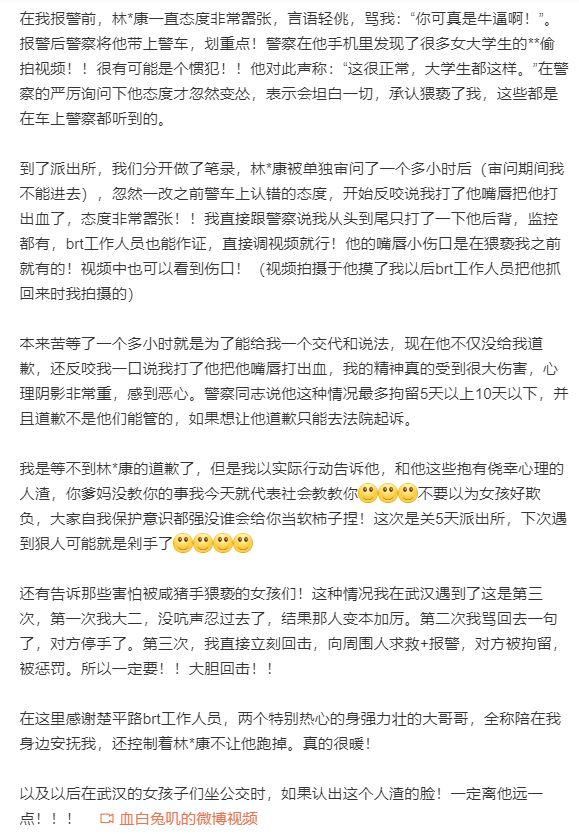 武汉丨职校男学生地下通道内猥亵女乘客被拘15天,手机里还发现很多不雅视频(图2)
