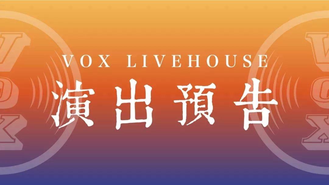 90houmeinucaobitupian_文化 正文  8月4日 周日 北京mao livehouse 8月28日 周三 深圳hou