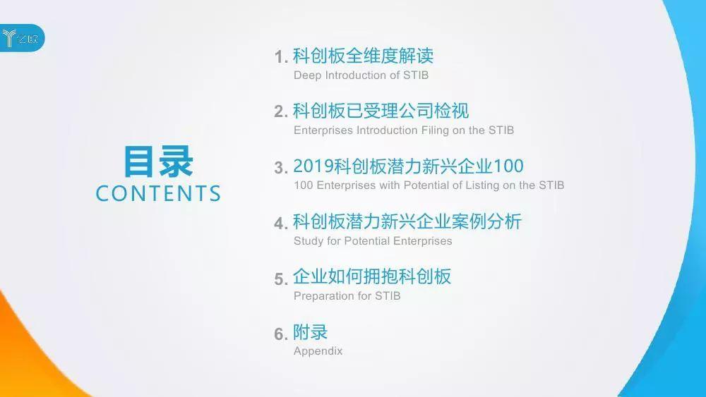 亿欧智库:2019科创板展望暨潜力新兴企业100研究报告