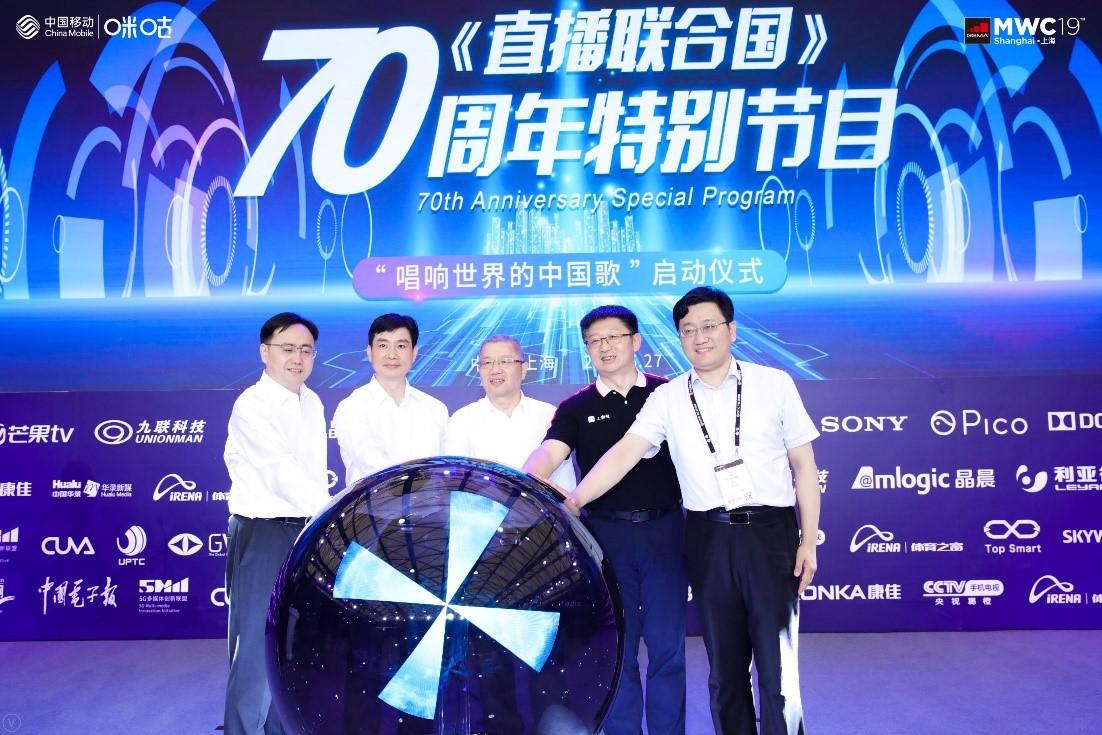"""咪咕&新華網《直播聯合國》""""唱響世界的中國歌""""征集啟動 5G+4K+AI助力文化產業內容"""