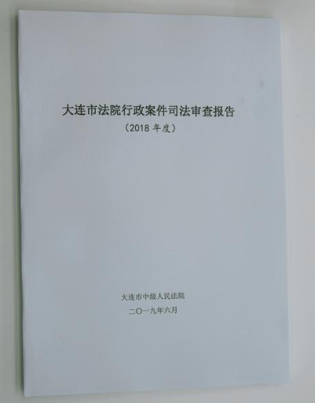 大连中级人民法院发布行政审判白皮书