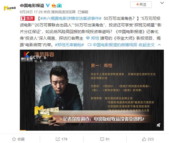 央六揭露電影涉嫌非法集資事件 50萬可出演角色?