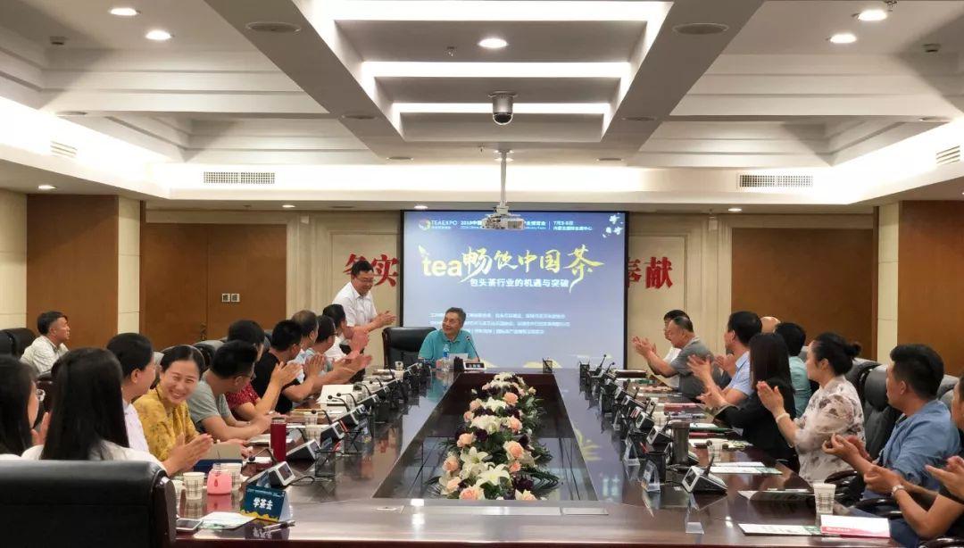 畅饮中国茶 包头茶行业的机遇与突破·圆桌会谈成功召开