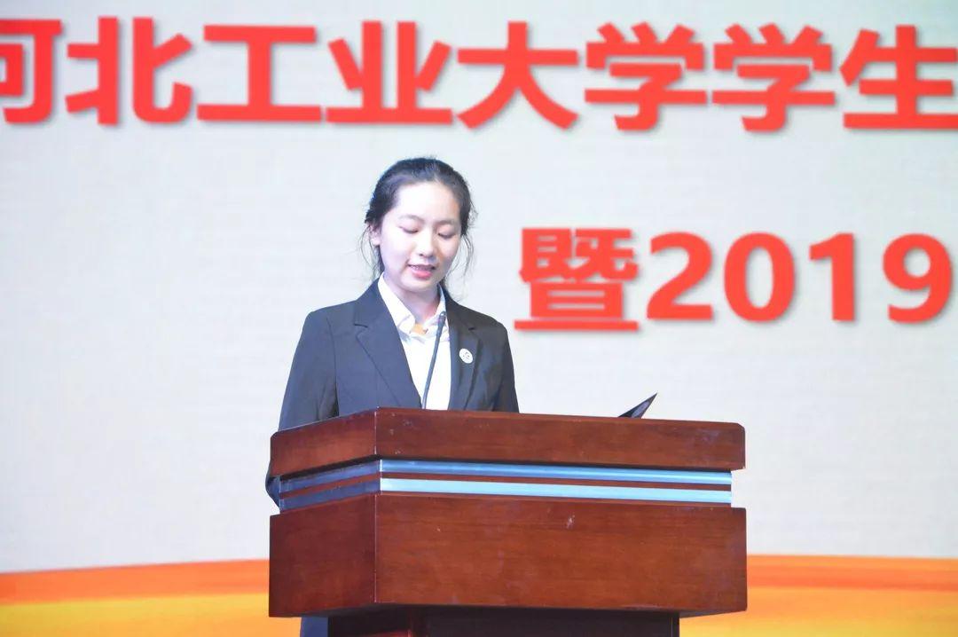 河北工业大学学生会2018--2019年度总结大会暨9届主席团换届大会圆满成功