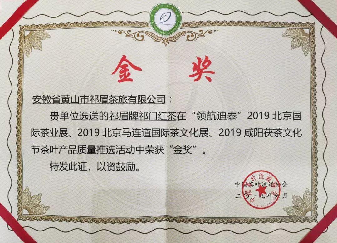 【猴坑茶业】太平猴魁香飘北京国际茶展 祁眉红茶荣膺质量金奖
