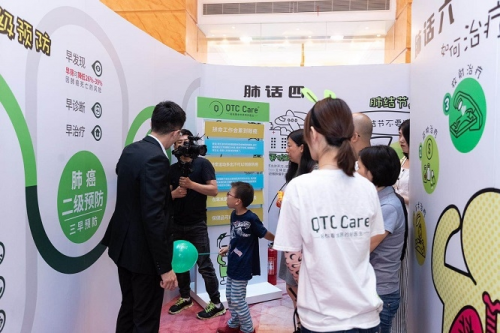 QTC Care打造創新肺健康科普展 獲騰訊領投啟醫療服務新征程
