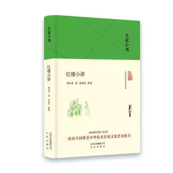红学家周汝昌:刘姥姥的出现,是一件大事
