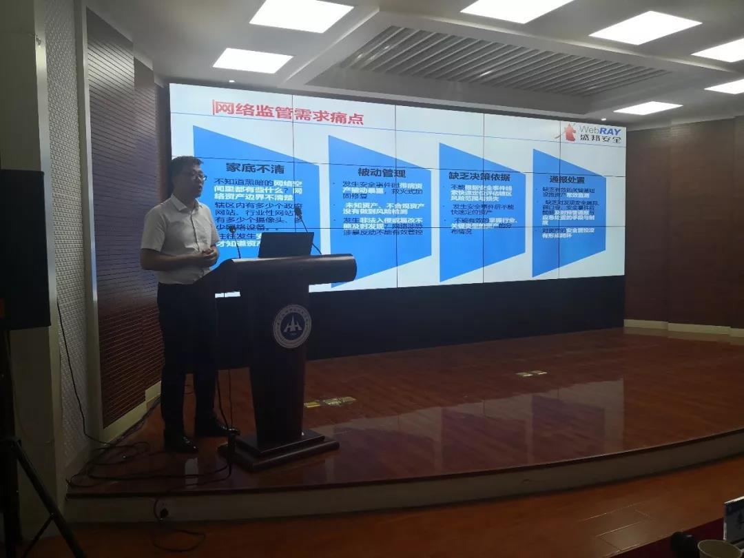 盛邦安全应邀出席河南省高校网络安全研讨会