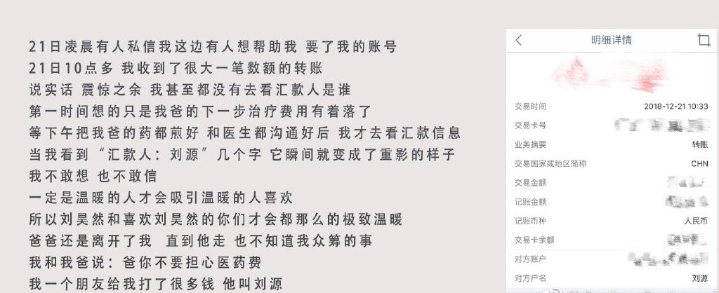 刘昊然默默给粉丝捐钱,这样的正能量偶像谁不