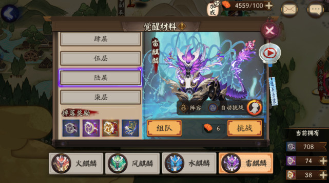 觉醒法师 阴阳师手游觉醒BUFF攻略 觉醒加成怎么获得_234游戏网