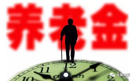 江苏退休人员养老金调整方案出台,7月底前落实到位!