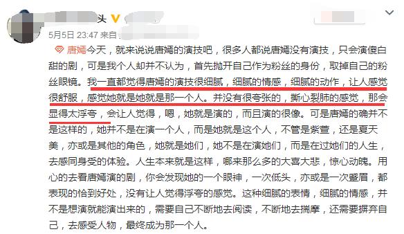 网曝唐嫣记仇,老演员委婉批唐嫣演技,她把老演员挤兑走人 作者: 来源:芒果捞娱乐学妹