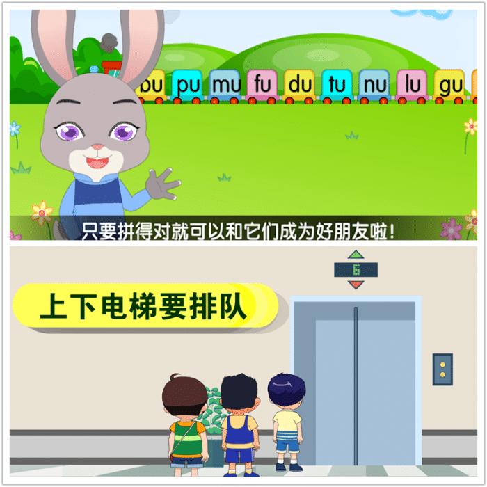 MG威廉希尔官方网站应用于幼儿教育