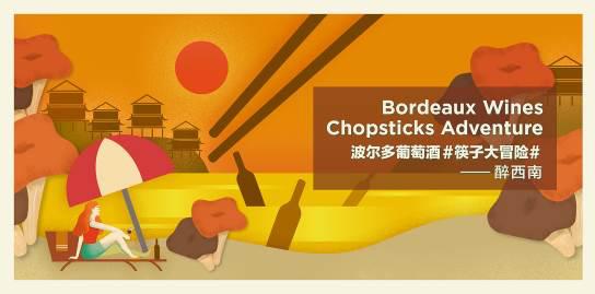 波尔多筷子大冒险——盛夏山菌 西南有约