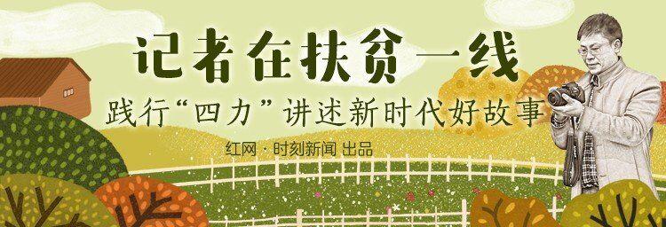 """记者在扶贫一线丨雪峰山下毓兰镇 美味莫过""""半江鱼"""""""