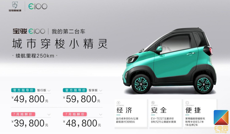 售4.98-5.98万元 宝骏E100全国正式上市