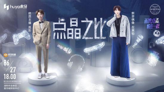 """星海娱乐:搞事情!虎牙直播官微狂""""撩""""施"""
