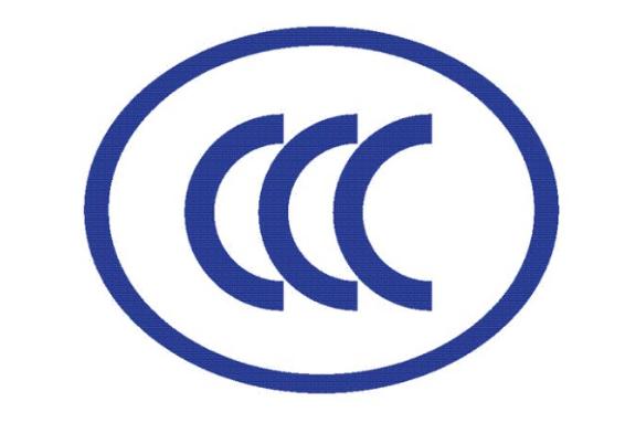 什么是3C认证?插图