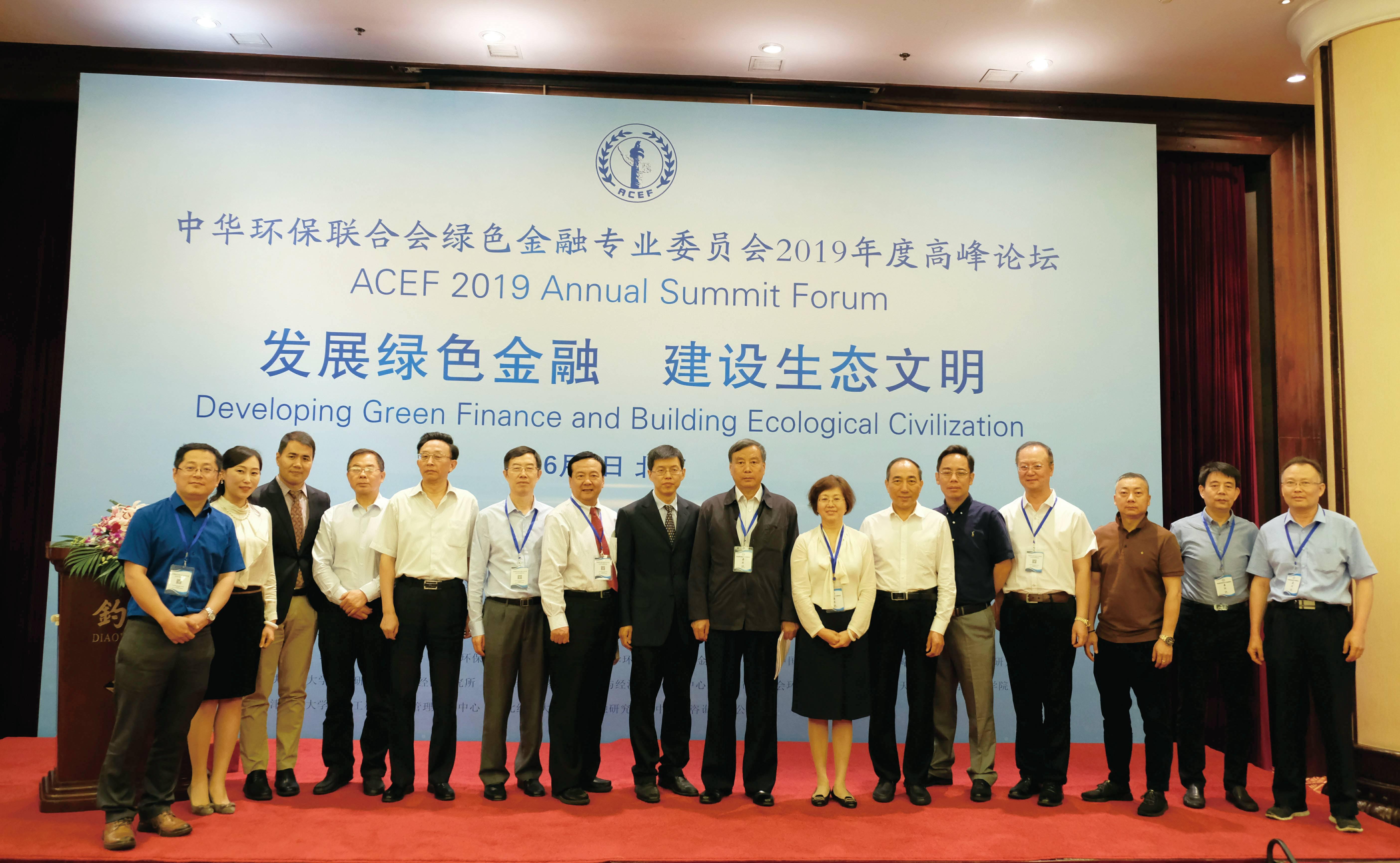 中华环保联合会绿色金融专业委员会高峰论坛举行 绿色金融生态环境共生共赢