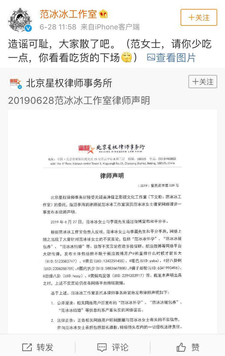 范冰冰工作室发布律师声明!点名一大批微博用户_网络