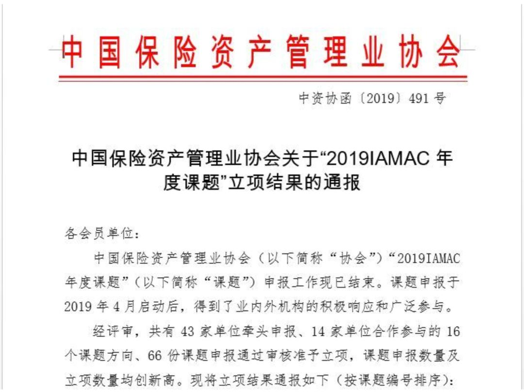 """【公司新闻】联合资信和联合评级申报的""""2019IAMAC年度课题""""成功立项"""