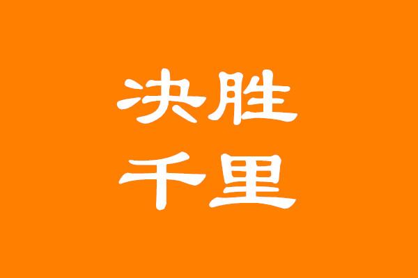 原创吴韦朋:学会打造个人ip让你决胜千里
