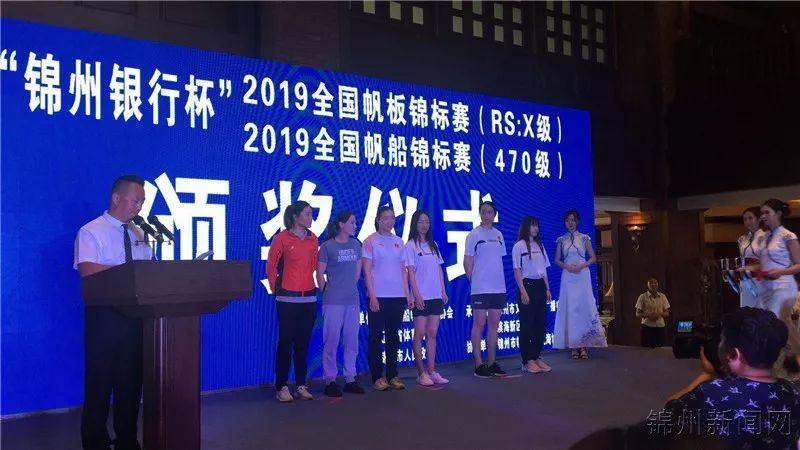天下帆船帆板锦标赛正在锦州了局