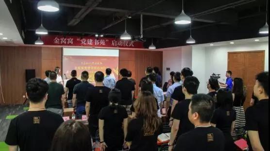 """原创 重庆首个非公组织""""党建书苑""""落户金窝窝"""