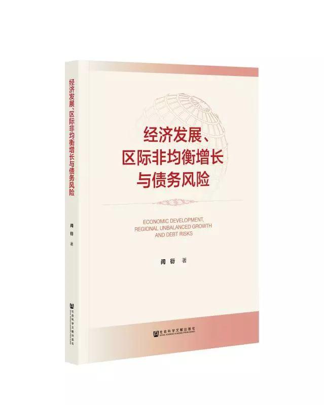 获奖名单公布 |《经济发展、区际非均衡增长与债务风险》出版