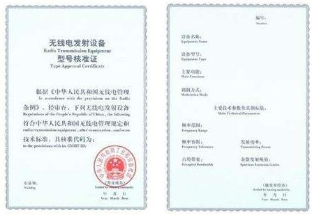 京东SRRC认证办理流程周期费用插图