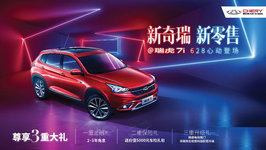 十二大平臺助力 奇瑞新零售首款車型瑞虎7i正式上市