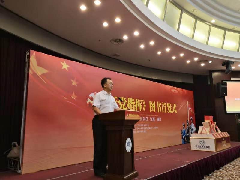 政治理论通俗读物《听党指挥》在南昌首发