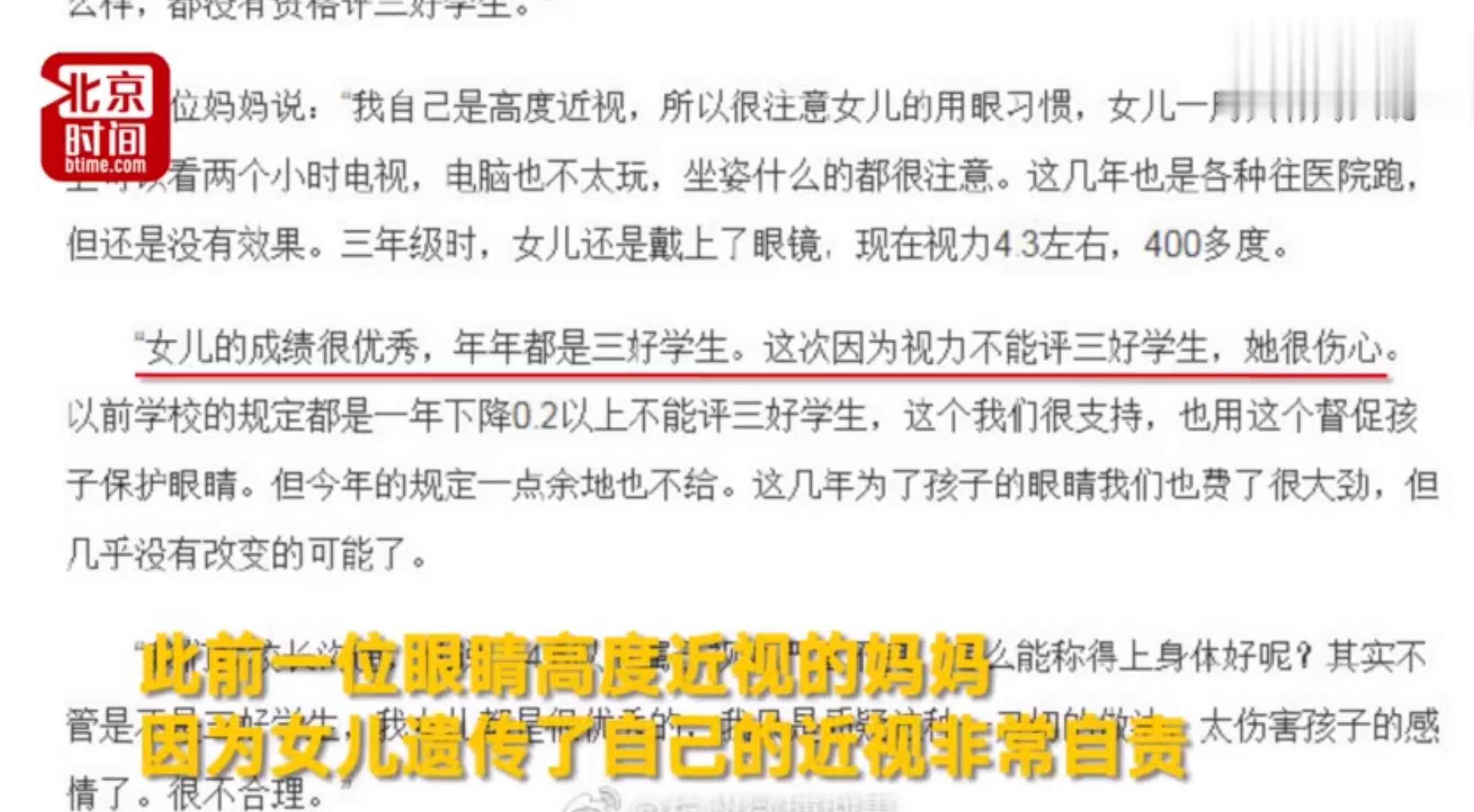 杭州某校视力低于5.0不能评三好学生引热议 相关部门给出回应