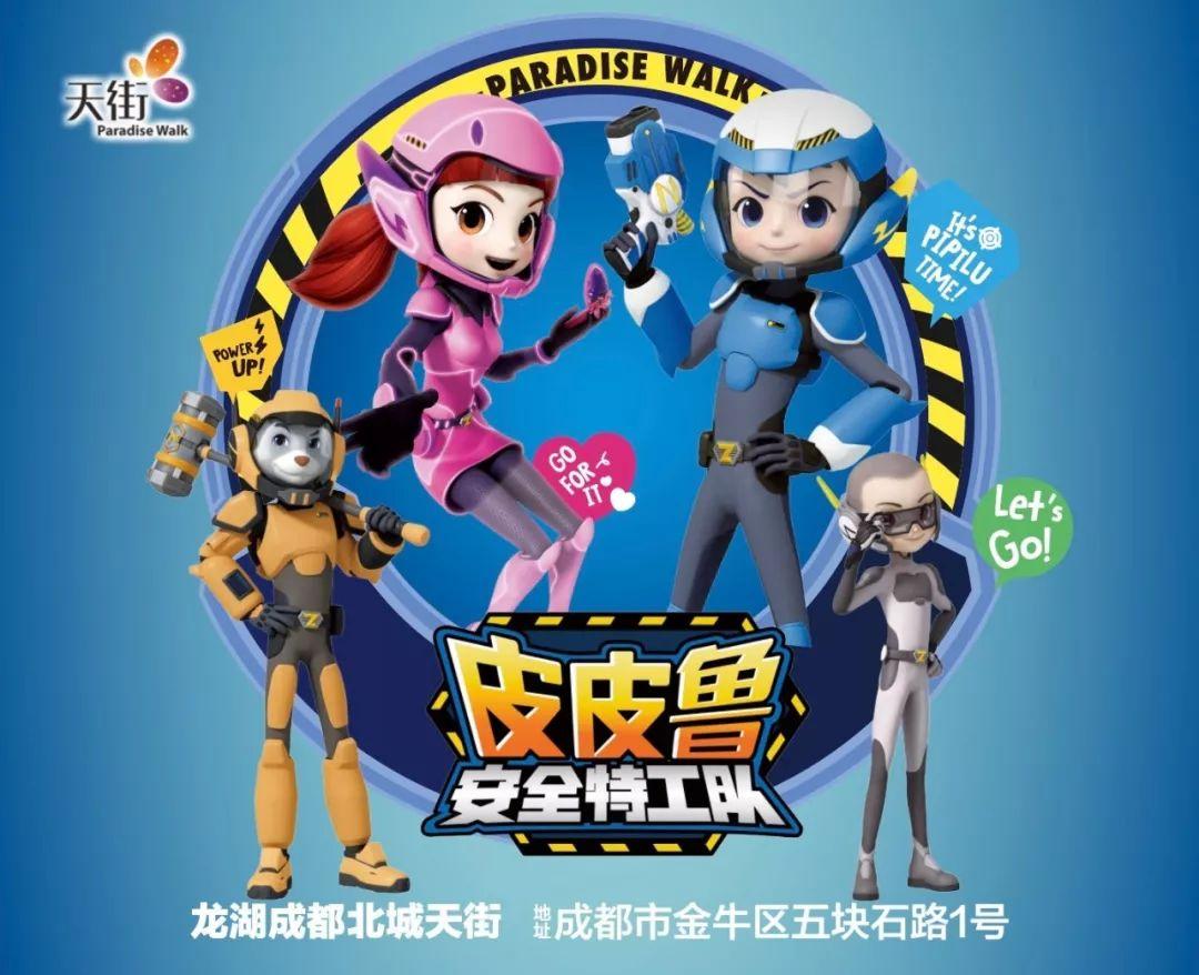 真 实的还原郑渊洁《皮皮鲁安全特工队》动画中的场景,让孩子在玩耍图片