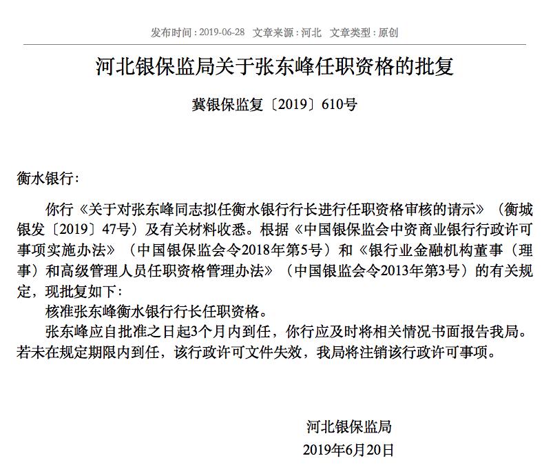 衡水银行行长张东峰任职资格获批