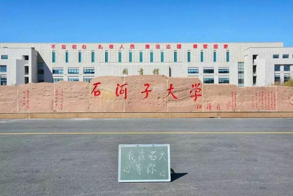 大直播在线答疑来袭,报考欢迎石河子大学!贵州省建筑设计研究院院长周图片