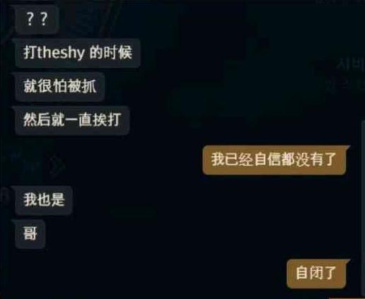 theshy又打自闭一个顶级上单,剑仙jinoo坦言自信被打没了