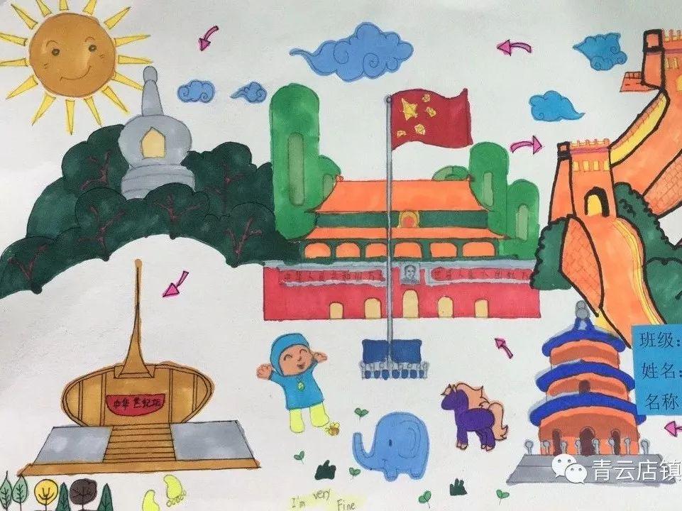"""小脚丫走北京——青云店镇中心幼儿园""""我和我的祖国""""爱国主义教育活动图片"""