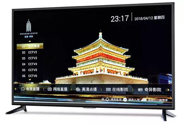 酒店智慧系统电视机