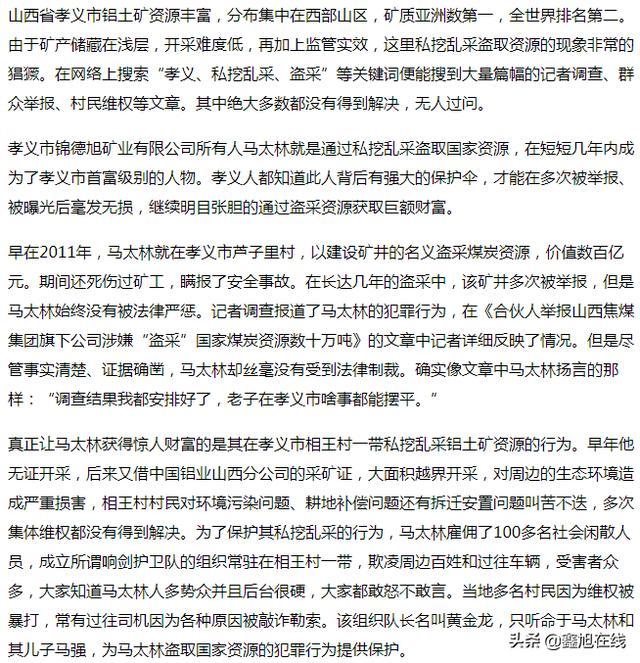 转载山西孝义首富马太林 长期盗采国家矿产资源