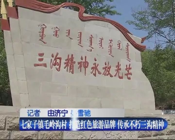 七家子镇毛岭沟村:打造红色旅游品牌 传承不朽