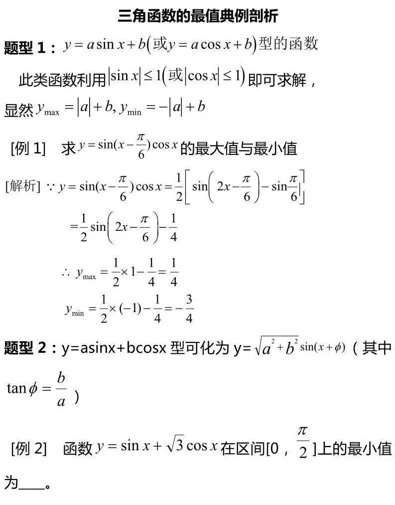 高中數學期末考試必備公式知識點,快收藏!