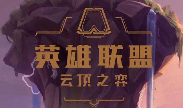 威信2娱乐:虎牙云顶之弈明星主播表演赛!